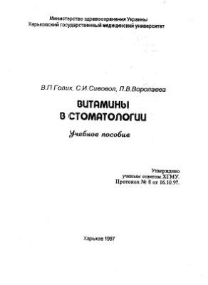 Голик В.П., Сивовол С.И., Воропаева Л.В. Витамины в стоматологии