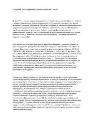 Белоусова Е. Наши современницы о родовспоможении в России