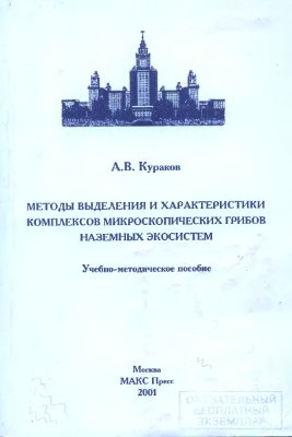 Кураков А.В. Методы выделения и характеристики комплексов микроскопических грибов наземных экосистем