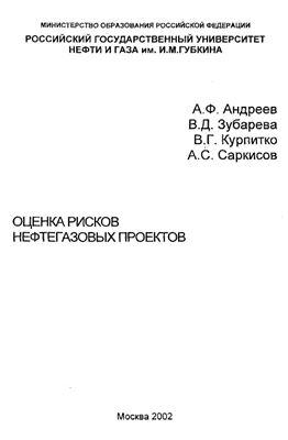 Андреев А.Ф., Зубарева В.Д., Курпитко В.Г., Саркисов А.С. Оценка рисков нефтегазовых проектов