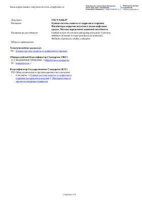 ГОСТ 9.502-82. Ингибиторы коррозии металлов для водных систем. Методы коррозионных испытаний