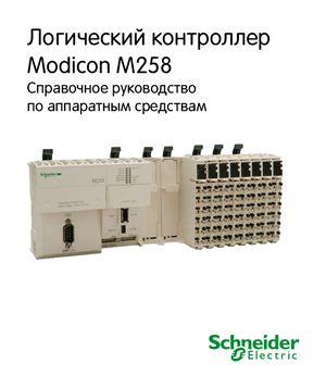 Логический контроллер Modicon M258. Справочное руководство по аппаратным средствам