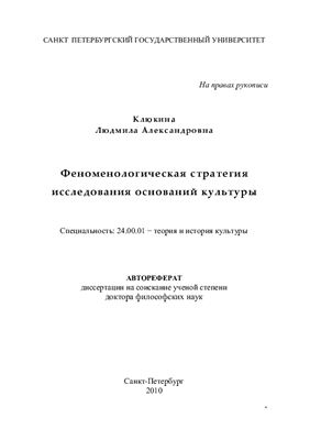 Клюкина Л.А. Феноменологическая стратегия исследования оснований культуры