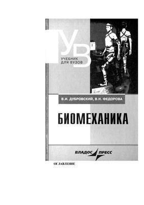 Дубровский В.И. Биомеханика