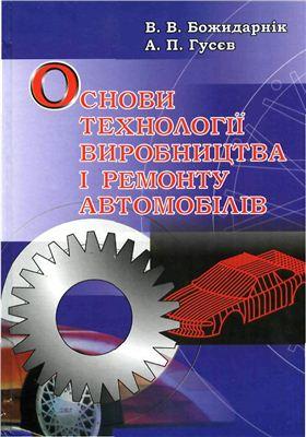 Божидарнік В.В., Гусєв А.П. Основи технології виробництва і ремонту автомобілів