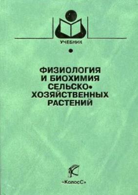 Третьяков Н.Н. (ред.) Физиология и биохимия сельскохозяйственных растений