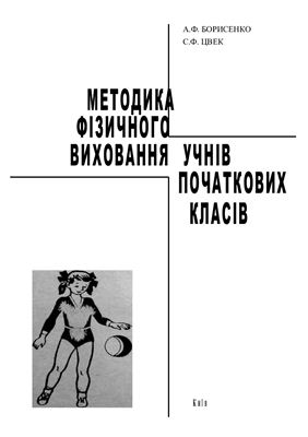 Борисенко А.Ф., Цвек С.Ф. Методика фізичного виховання учнів початкових класів