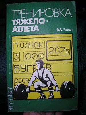 Роман Р.А. Тренировка тяжелоатлета