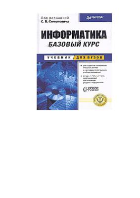 Акулов О.А., Медведев Н.В. Информатика. Базовый курс