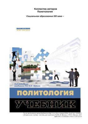 Жуков В.И. Политология
