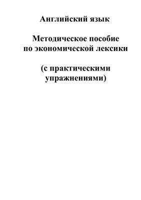 Козлова Т.С. Английский язык: Методическое пособие по экономической лексике (с практическими упражнениями)