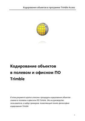 Кодирование объектов в программе Trimble Access