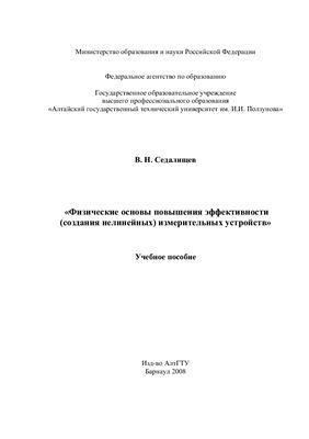 Седалищев В.Н. Физические основы повышения эффективности (создания нелинейных) измерительных устройств