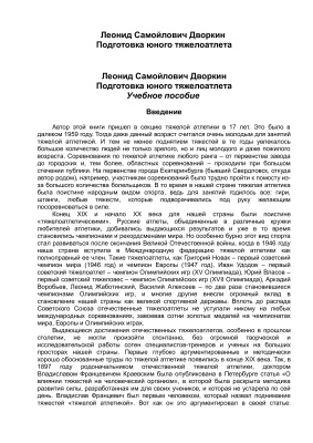 Дворкин Л.С. Подготовка юного тяжелоатлета
