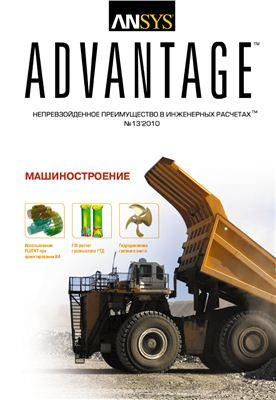 ANSYS Advantage. Русская редакция 2010 №13