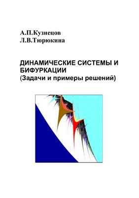 Кузнецов А.П., Тюрюкина Л.В. Динамические системы и бифуркации (Задачи и примеры решений)