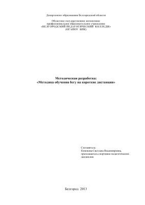 Кононова С.В. (сост.) Методическая разработка: Методика обучения бегу на короткие дистанции