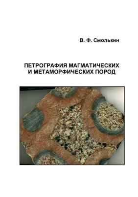 Смолькин В.Ф. Петрография магматических и метаморфических пород