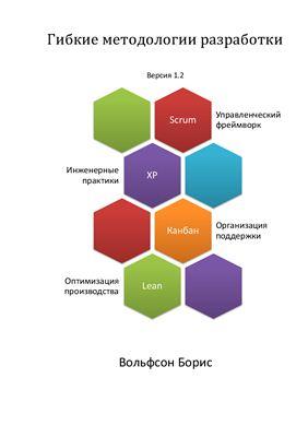 Вольфсон Б. Гибкие методологии разработки