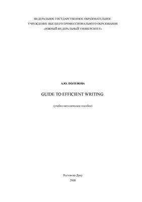 Поленова А.Ю. Guide to Efficient Writing