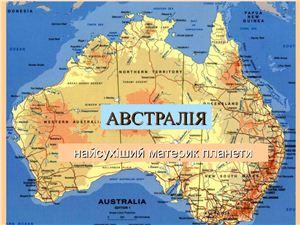 Австралія - найсухіший материк планети