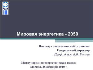 Презентация - Мировая энергетика - 2050 (рус)