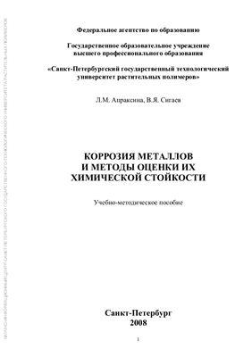 Апраксина Л.М., Сигаев В.Я. Коррозия металлов и методы оценки их химической стойкости