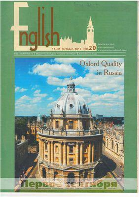 English Первое сентября 2010 №20