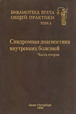 Федосеев Г.Б. (ред.) Синдромная диагностика внутренних болезней. Часть 2