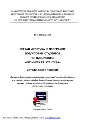 Мосиенко М.Г. Легкая атлетика в программе подготовки студентов по дисциплине Физическая культура