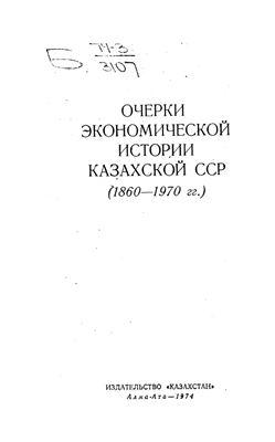 Баишев С.Б. (ред.) Очерки экономической истории Казахской ССР (1860-1970 гг.)