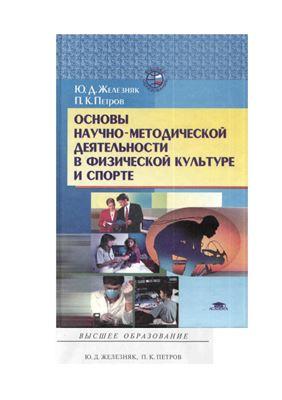Железняк Ю.Д. Основы научно-методической деятельности в физическом воспитании и спорте
