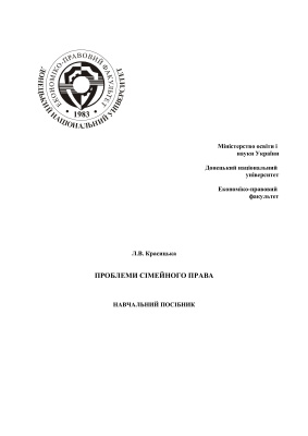 Красицька Л.В. Проблеми сімейного права України