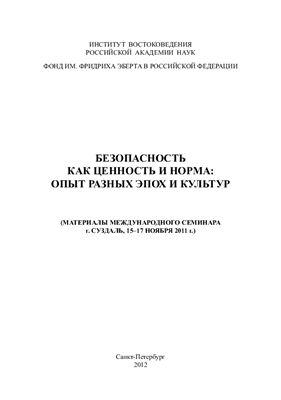 Панарин С.А. (отв. ред.) Безопасность как ценность и норма: опыт разных эпох и культур