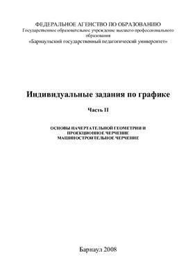 Игуменова Е.А. Индивидуальные задания по графике. Часть II: Основы начертательной геометрии и проекционное черчение