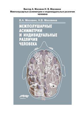 Москвин В.А., Москвина Н.В. Межполушарные асимметрии и индивидуальные различия человека