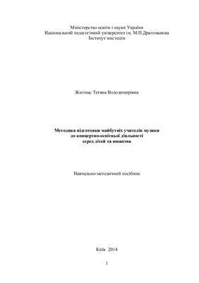 Жигінас Т.В. Методика підготовки майбутніх учителів музики до концертно-освітньої діяльності серед дітей та юнацтва