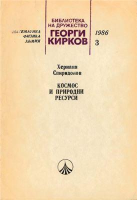 Спиридонов Х. Космос и природни ресурси
