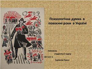 Психологічна думка в післявоєнній Україні