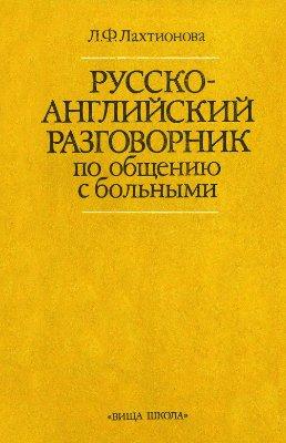 Лахтионова Л.Ф. Русско-английский разговорник по общению с больными