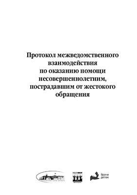 Аржевская А.М., Батлук Ю.В., Йорик Р.В. и др. Протокол межведомственного взаимодействия по оказанию помощи несовершеннолетним, пострадавшим от жестокого обращения
