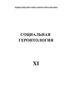 Яцемирская Р.С. (ред.) Социальная геронтология