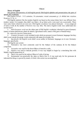 Ответы к ГОСам по специальности английский язык