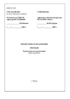 Руководство по эксплуатации - Преобразователи давления ИМ2346ДИ