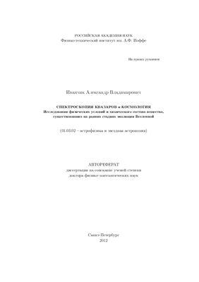 Иванчик А.В. Спектроскопия квазаров и космология