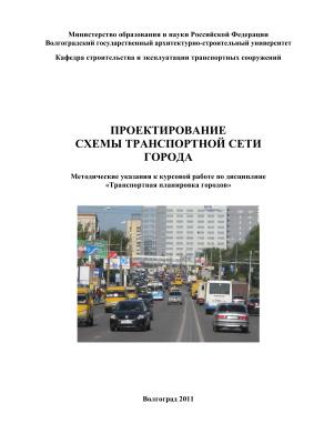 Балакин В.В, (Сост.) Проектирование схемы транспортной сети города