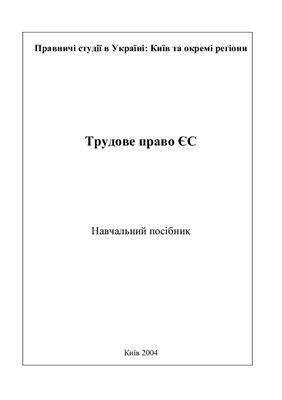 Борута И. Чанишева Г. Трудове право ЄС