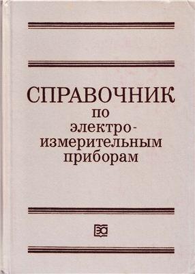 Илюнин К.К., Леонтьев Д.И. и др. Справочник по электроизмерительным приборам