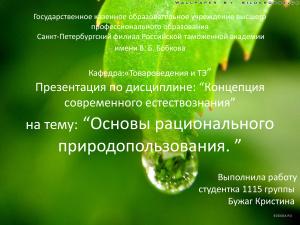 Основы рационального природопользования