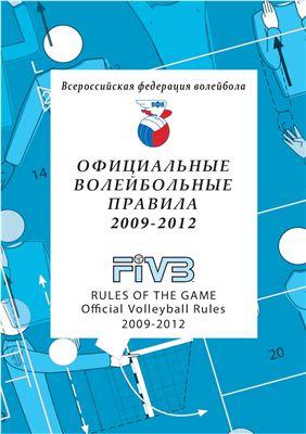 Официальные волейбольные правила 2009 - 2012